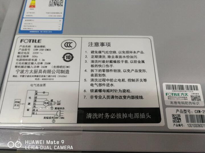 方太(FOTILE) JQC3+HT8BE.S+J45ES油烟机 吸油烟机 燃气灶 消毒柜 侧吸烟灶消套装-艾德百科网