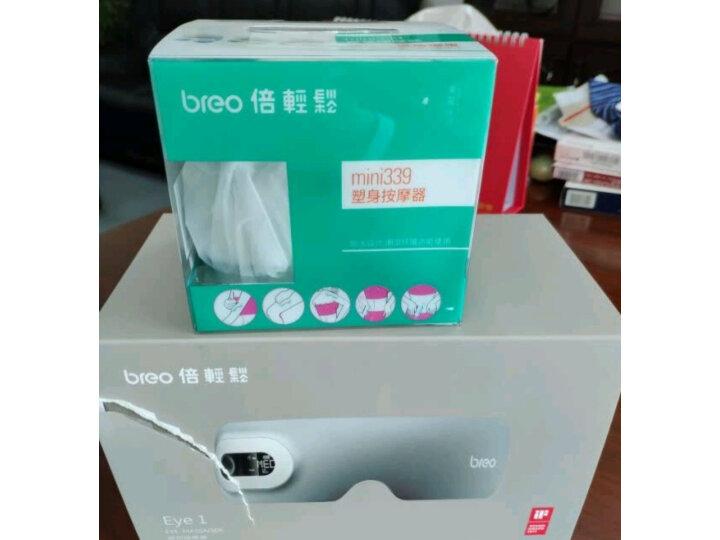 倍轻松 (Breo) 眼部按摩器 Eye1 护眼仪怎么样【值得买吗】优缺点大揭秘 选购攻略 第12张