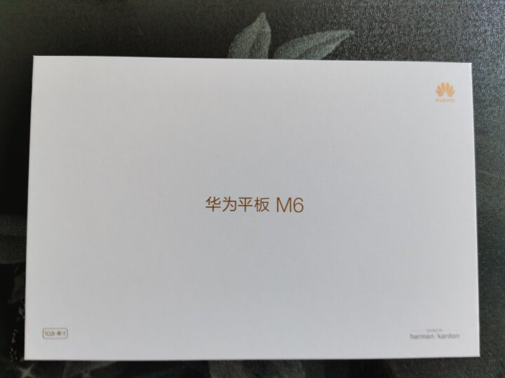 华为平板M6 10.8英寸麒麟980影音娱乐游戏学习平板电脑如何,来谈谈这款性能优缺点如何【已解决】 好货众测 第10张