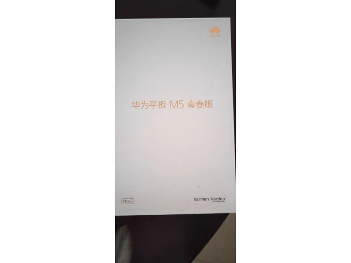 华为平板M5 青春版 8.0英寸智能语音游戏平板电脑怎么样_用过的朋友来说说使用感受 品牌评测 第11张
