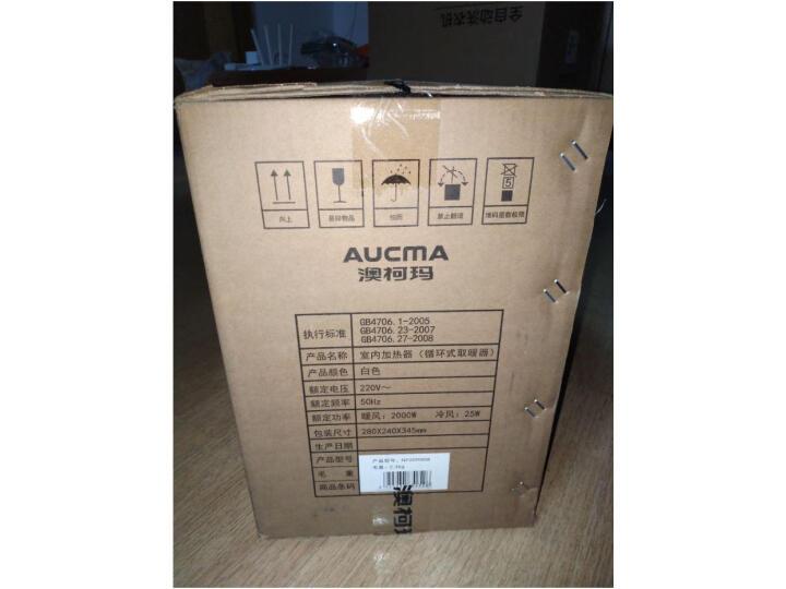 打假测评:澳柯玛(AUCMA)取暖器UV灭菌电暖气电暖器NF22X027(Y)质量如何?媒体评测,质量内幕详解 _经典曝光 众测 第5张