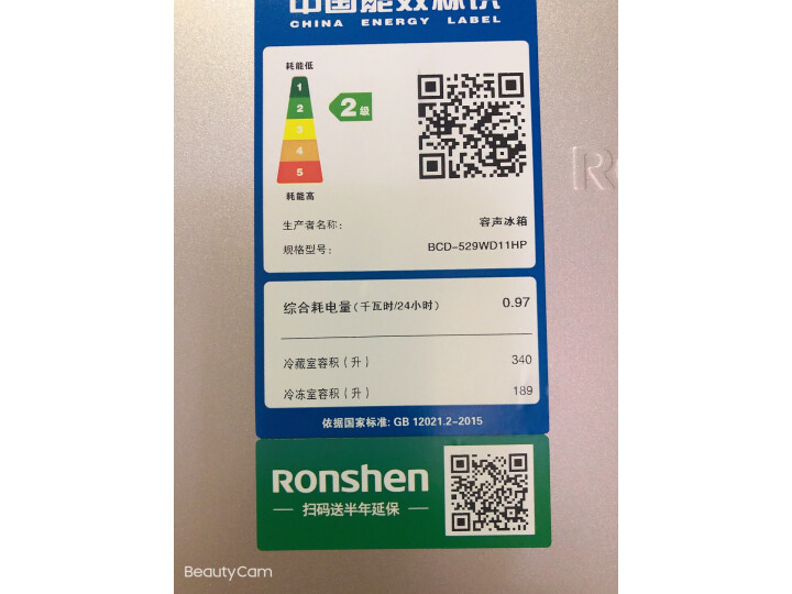 容声(Ronshen) 529升 对开门冰箱BCD-529WD11HP怎么样?质量如何,网上的和实体店一样吗 值得评测吗 第4张