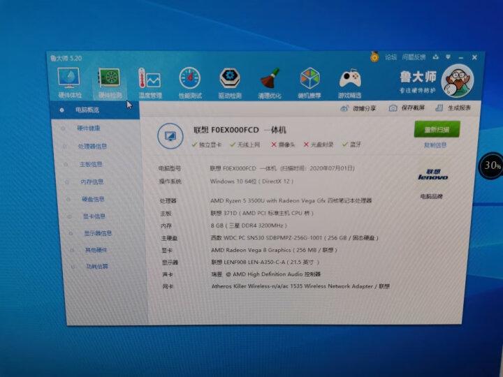 联想(Lenovo)AIO520C 英特尔酷睿i5微边框一体台式机电脑质量评测如何_值得入手吗_ 品牌评测 第12张