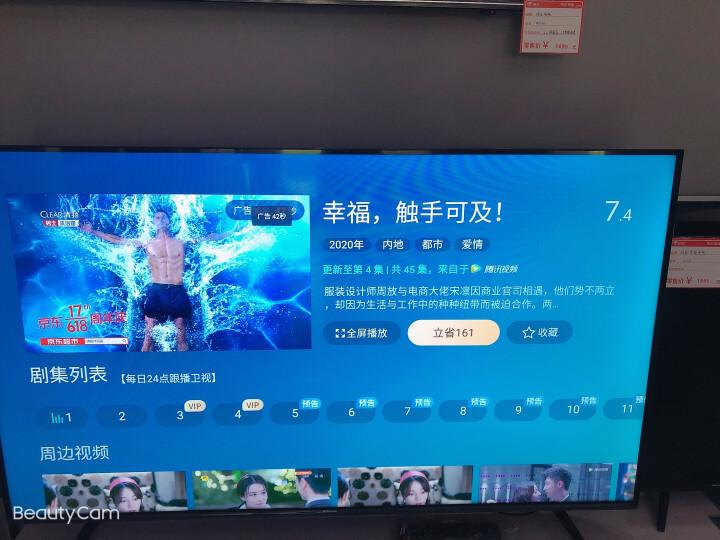 海信(Hisense)55E4F-P35 55英寸人工智能液晶电视怎样【真实评测揭秘】质量评测如何,说说看法【好评吐槽】 _经典曝光 艾德评测 第9张
