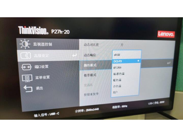 联想(ThinkVision)27英寸思匠27全面屏显示器P27h-20怎么样_质量到底差不差_详情评测 品牌评测 第7张