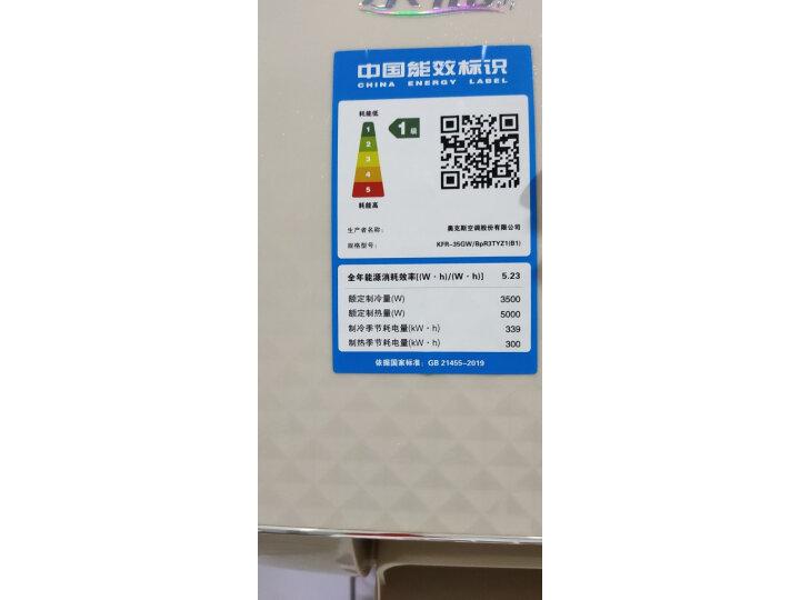奥克斯 (AUX) 1.5匹 京裕壁挂式空调挂机(KFR-35GW-BpR3TYF1(B1))怎么样?使用感受反馈如何【入手必看】 值得评测吗 第4张