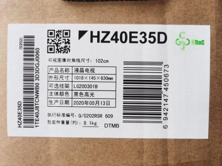 海信(Hisense)55E4F-P35 55英寸人工智能液晶电视怎样【真实评测揭秘】质量评测如何,说说看法【好评吐槽】 _经典曝光 艾德评测 第17张