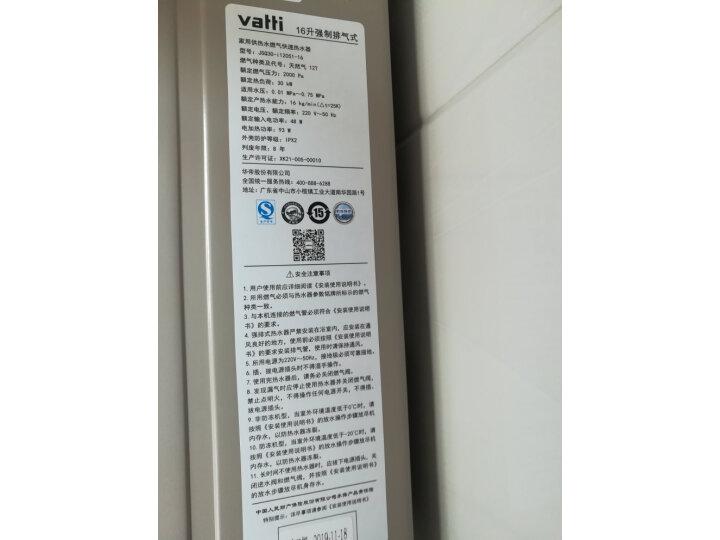 华帝(VATTI)16升燃气热水器 i12051-16【质量评测】优缺点最新详解 品牌评测 第9张