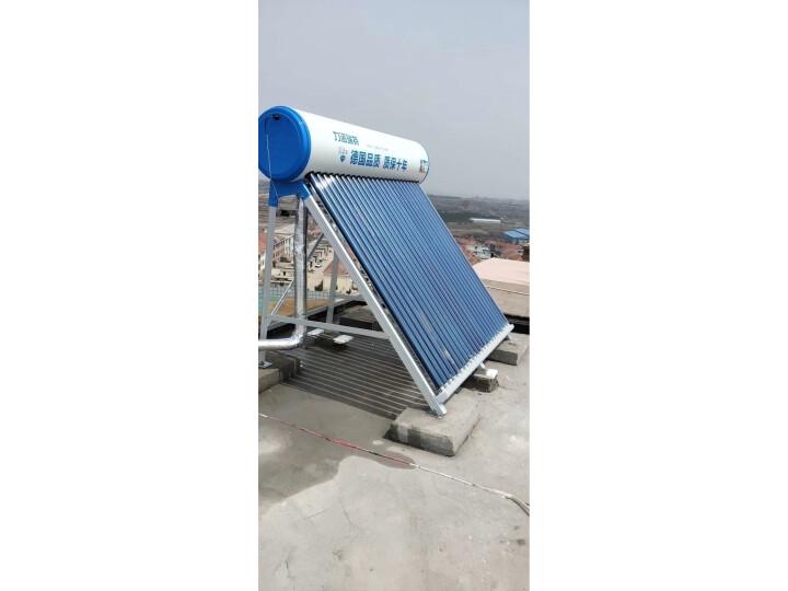 力诺瑞特 金刚太阳能热水器家用全自动新款质量怎么样?质量问题最新反馈-苏宁优评网