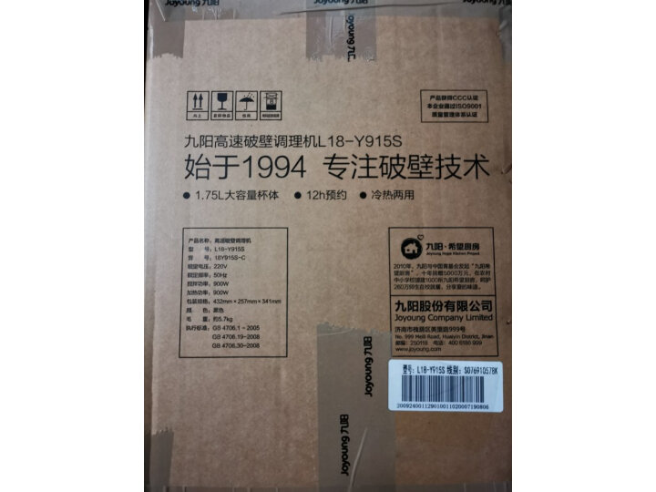 九阳(Joyoung)破壁机家用豆浆机评测如何?质量怎样?买后一个月,真实曝光优缺点 _经典曝光 众测 第17张