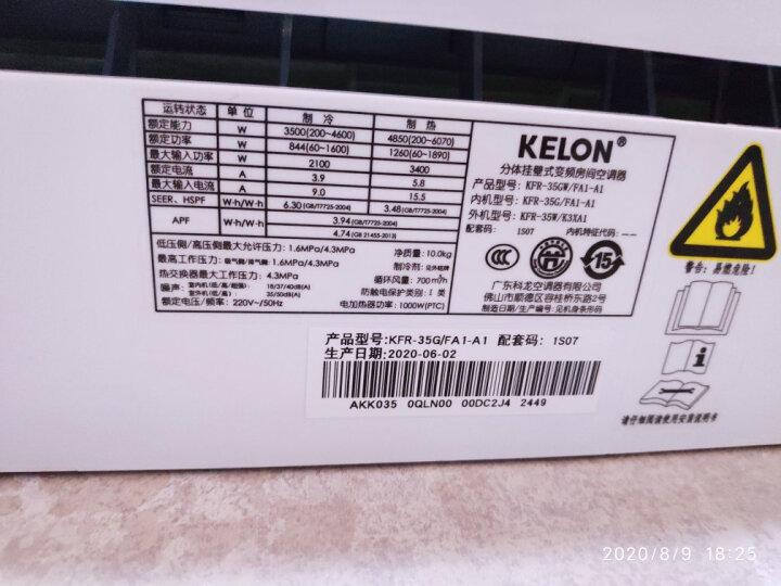科龙壁挂式空调挂机 KFR-35GW使用评价怎么样啊??优缺点测评揭秘 _经典曝光 众测 第11张