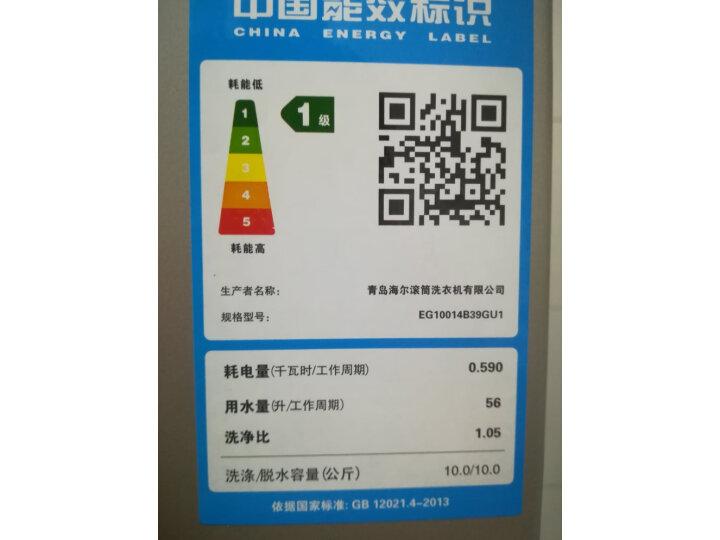 海尔(Haier) 10KG全自动BLDC变频滚筒高温除菌洗衣机EG10014B39GU1怎么样?为什么爆款,质量详解分析 艾德评测 第12张