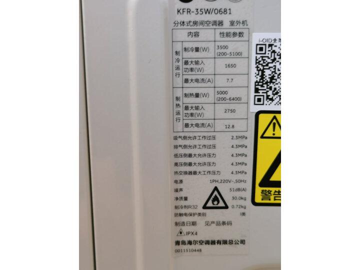 海尔(Haier) 空调 挂机KFR-35GW-06EDS81质量测评好麽?使用感受反馈如何【入手必看】 艾德评测 第12张