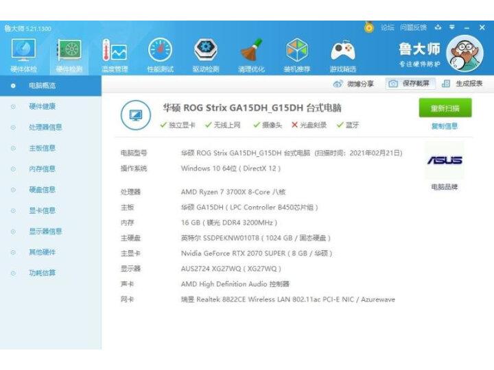 ROG玩家国度 光魔G15DH主机【优缺点】最新媒体揭秘 品牌评测 第7张