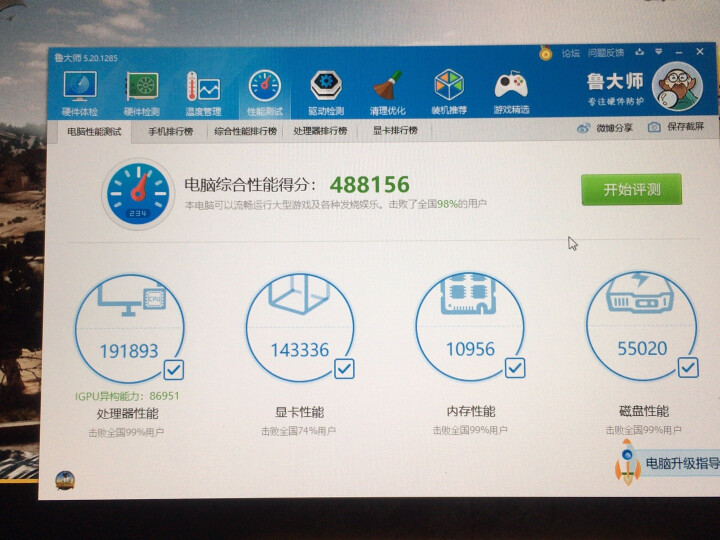 机械革命 蛟龙 AMD 100%sRGB15.6英寸轻薄游戏笔记本怎么样_质量靠谱吗_真相吐槽分享 品牌评测 第13张