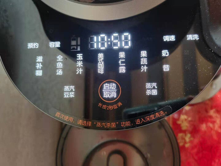 【邓伦同款】九阳(Joyoung)蒸汽破壁机Y88怎么样??亲身使用一周反馈 选购攻略 第9张