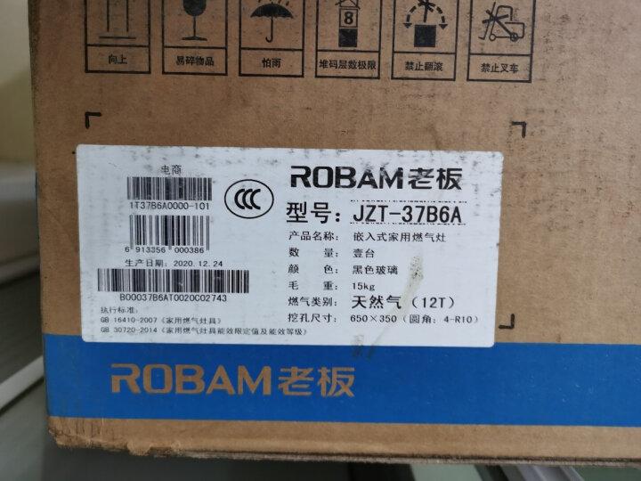 老板(Robam) JZT-56B0燃气灶内情爆料?入手使用感受评测,买前必看 值得评测吗 第4张
