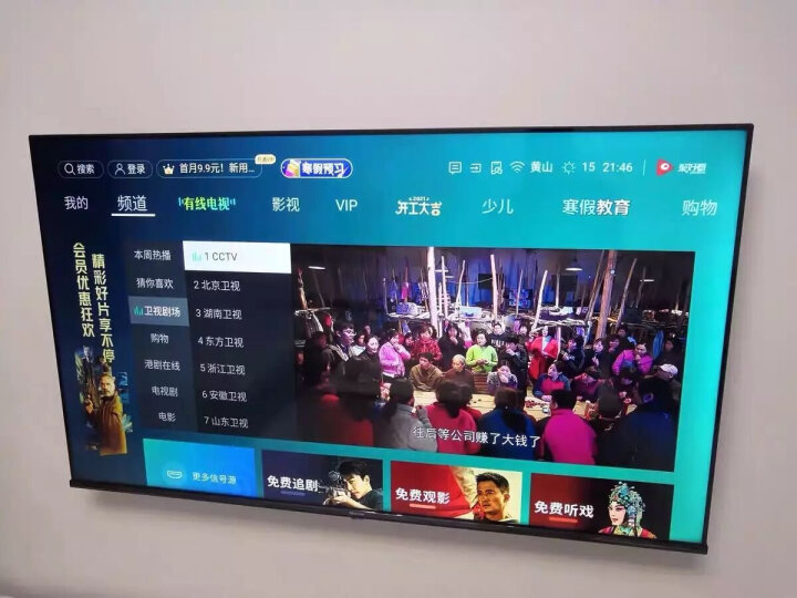 详解:海信55A52F 55英寸悬浮全面屏电视优缺点评测 百科资讯 第9张