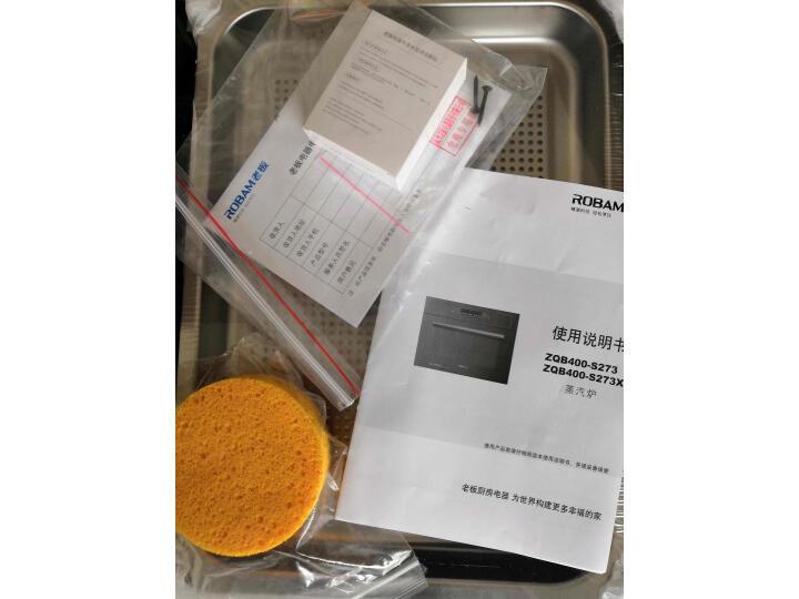 老板(Robam)S270A+R070A嵌入式蒸烤箱好不好,说说最新使用感受如何? 好货众测 第11张