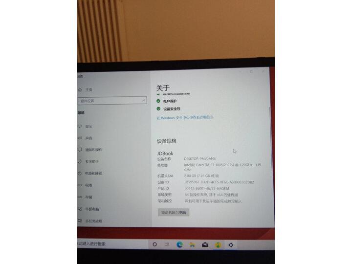 京东京造 笔记本电脑JDBook 14英寸口碑如何,真相吐槽内幕曝光 爆款社区 第1张