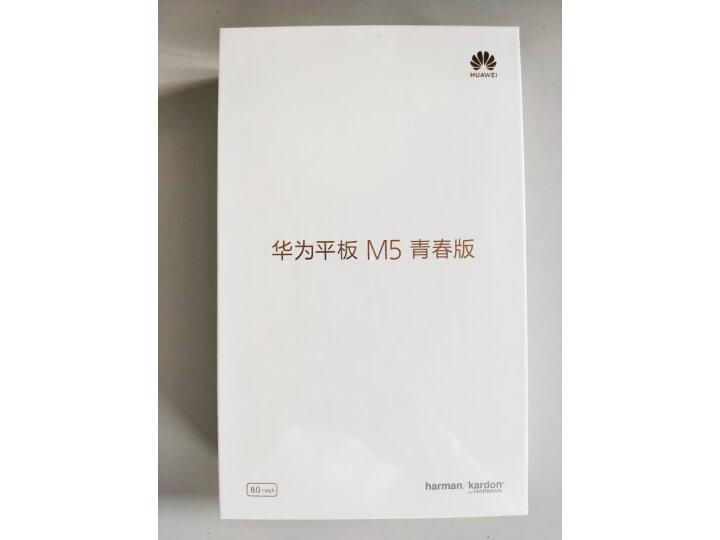 华为平板M5 青春版 8.0英寸智能语音游戏平板电脑怎么样_用过的朋友来说说使用感受 品牌评测 第12张