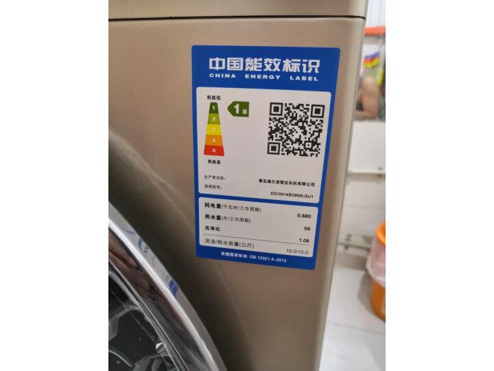 海尔(Haier)10KG直驱变频滚筒洗衣机EG10014BD809LGU1质量新款测评怎么样???质量很烂是真的吗【使用揭秘】 首页 第7张