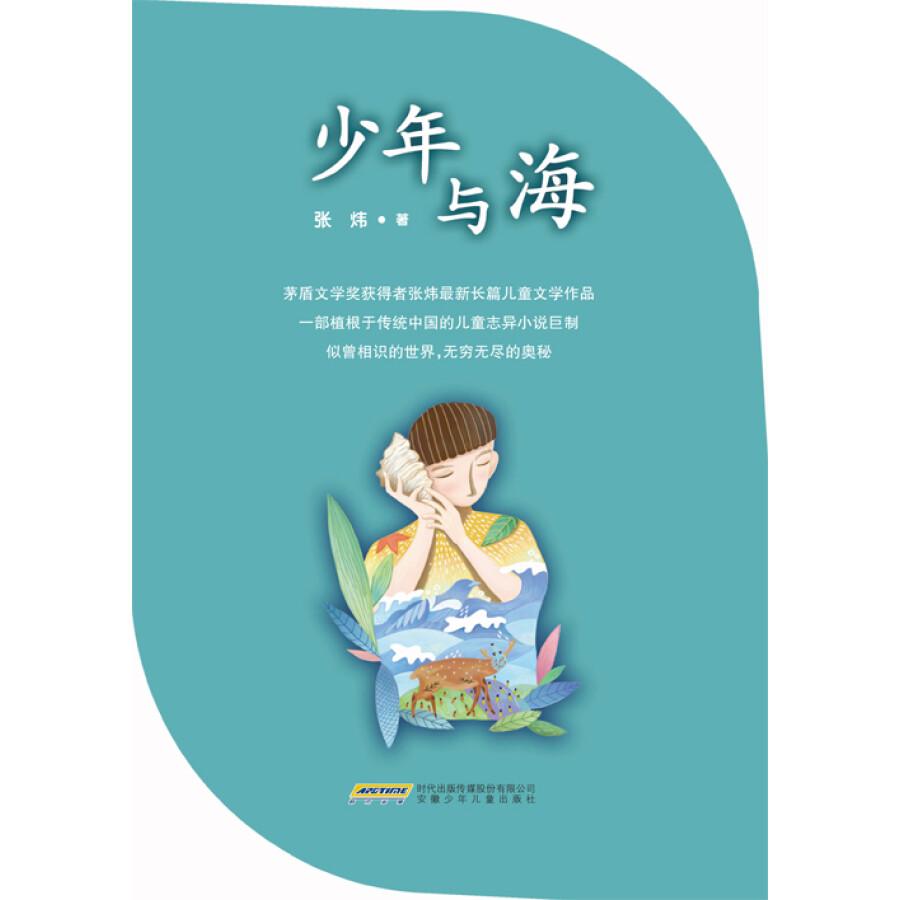 少年与海正版在线阅读