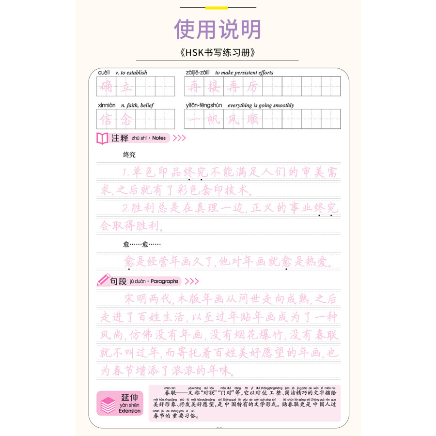 Sample pages of HSK Handwriting Workbook Level 6 (ISBN:9787540146542)