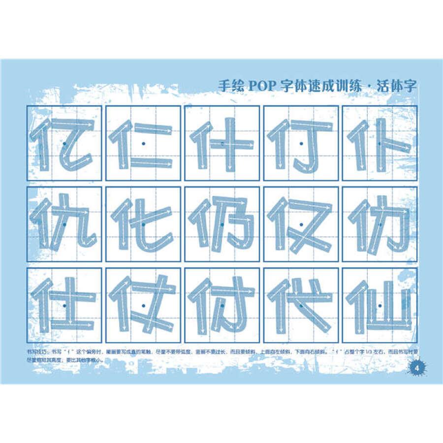手绘pop字体速成训练·活体字图片
