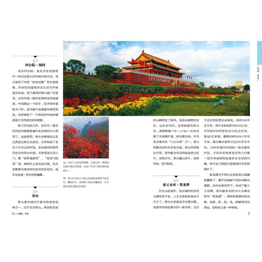 中国梦阳朔梦儿童画