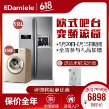 達米尼(Damiele) BCD-518WKSDB 對開門 冰箱