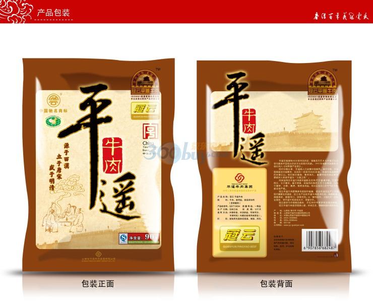 26元!冠云平遥牛肉 中国驰名商标 山西特产 原汁原味快餐休闲装90g