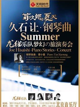 菊次郎的夏天 久石让钢琴曲龙猫乐队梦幻之旅音乐会2011年7月30日