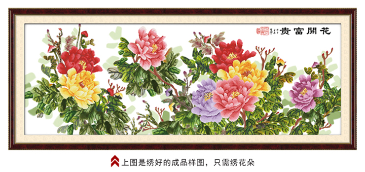 菲绣绣艺 富贵花开 六尺牡丹 精准印花十字绣套件 花卉牡丹系列 紫色高图片