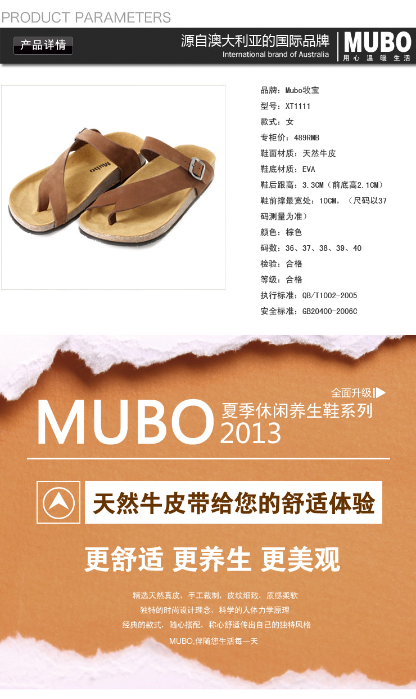 牧宝女士夏季清凉软木底养生型健康凉鞋xt1111
