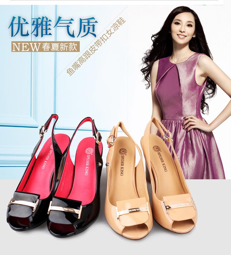 蜘蛛王女鞋女士凉鞋2013夏季新款鱼嘴漆皮粗跟超高跟