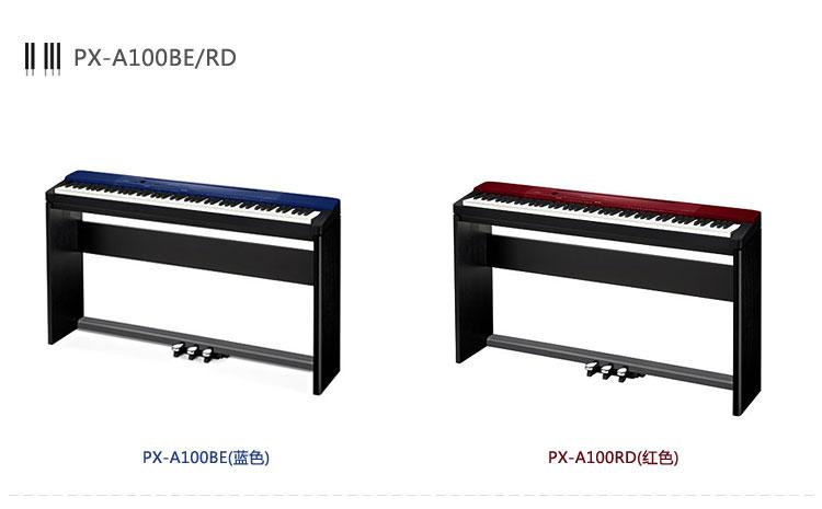 卡西欧 PX-A100 颜色