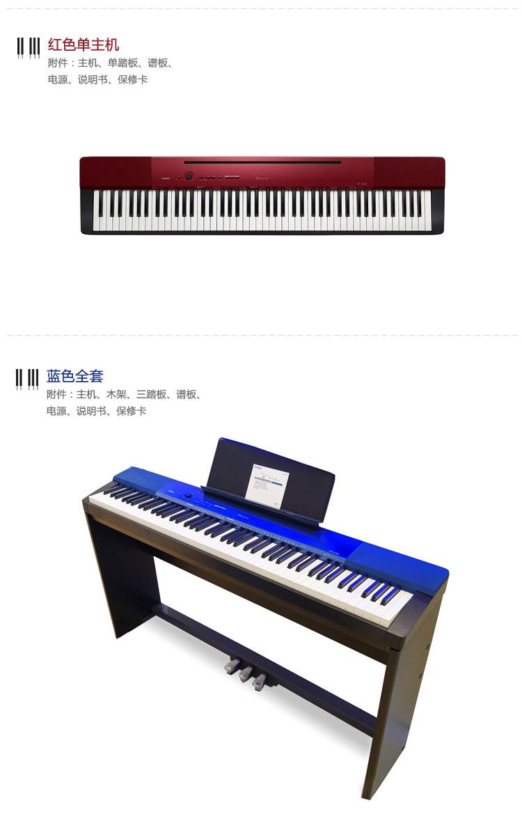 卡西欧 PX-A100 蓝色