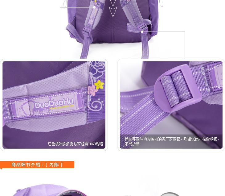 亨得利多多狐小中学生书包女韩版减负双肩包可爱背包