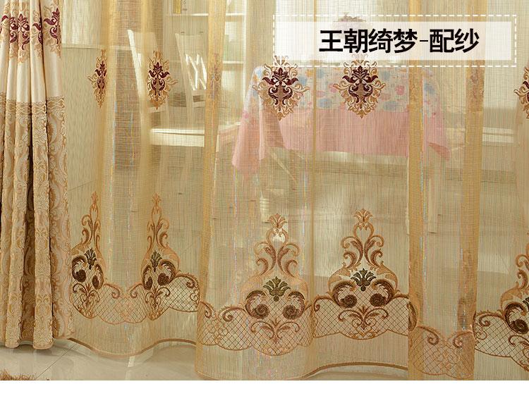 铭聚布艺 欧式现代绣花卧室客厅半遮光窗帘布艺 高可定制