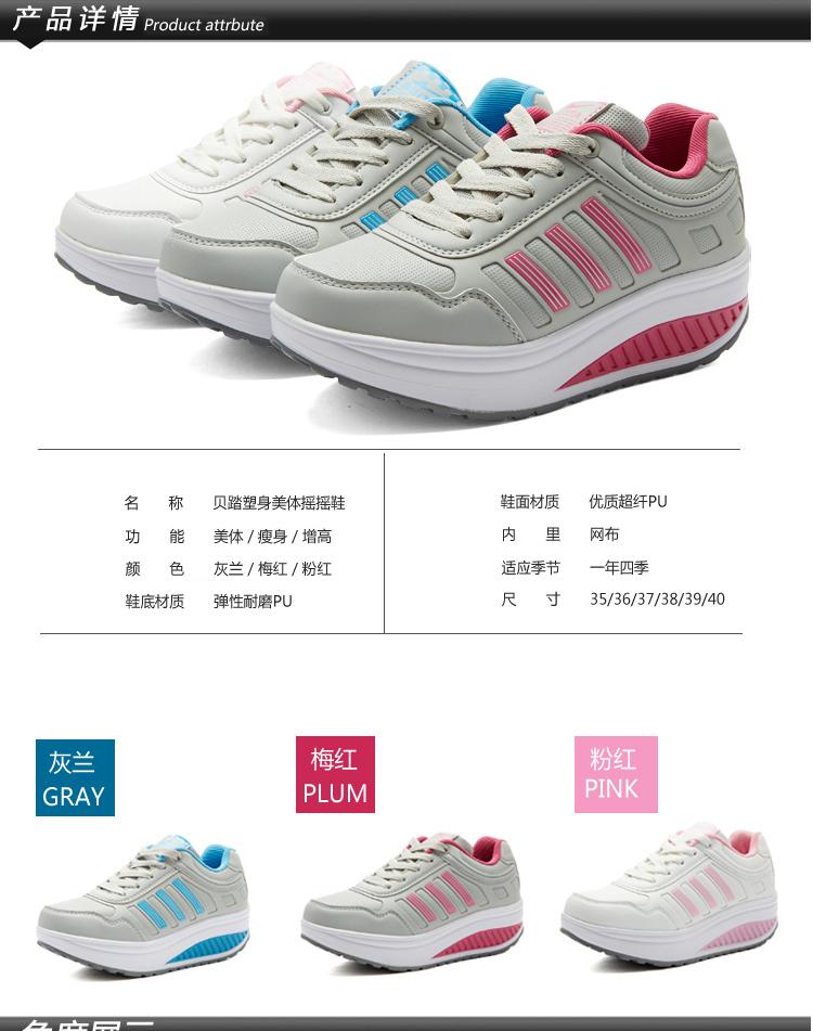 2014新款运动鞋