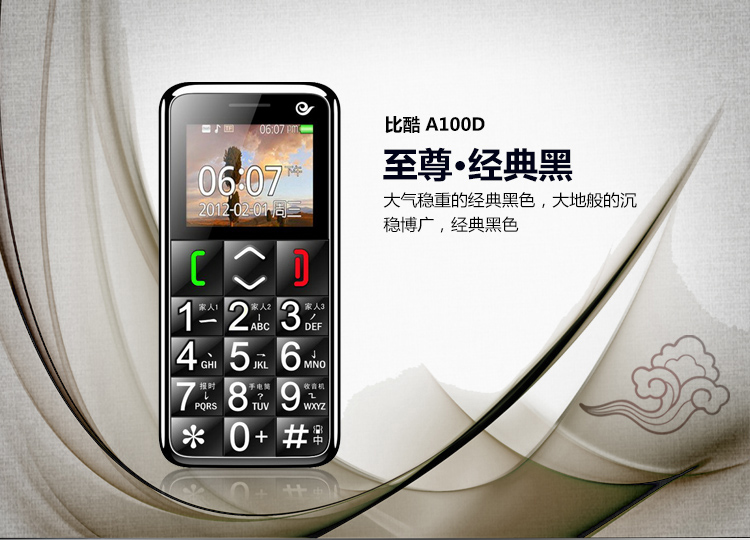 CDMA电信老人手机 红色图片