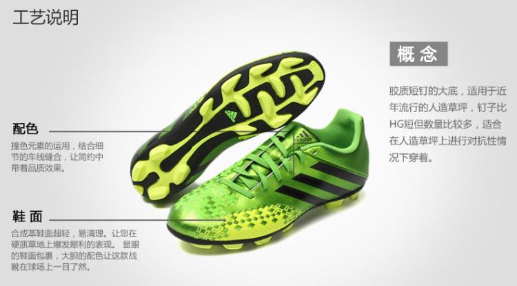 adidas阿迪达斯2013q3新款男子足球鞋