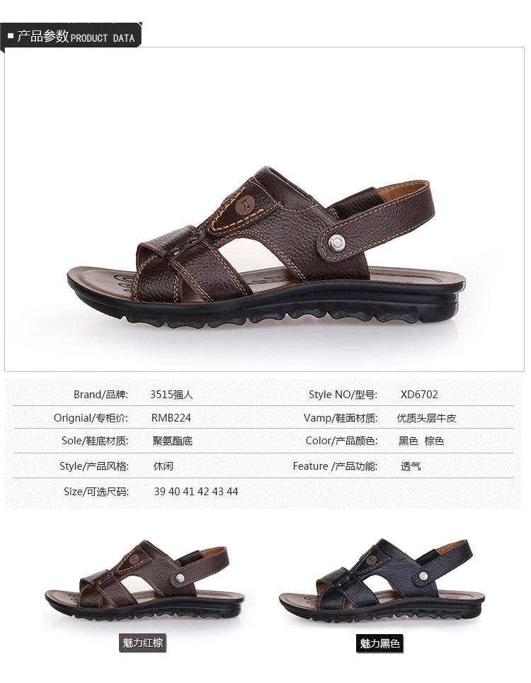 强人3515夏季新款时尚男士沙滩鞋优质真皮男凉鞋d670