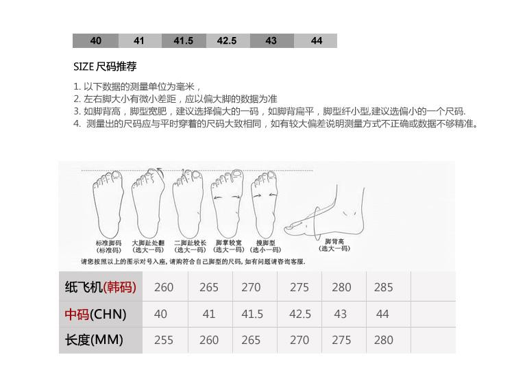 韩国进口 纸飞机paper
