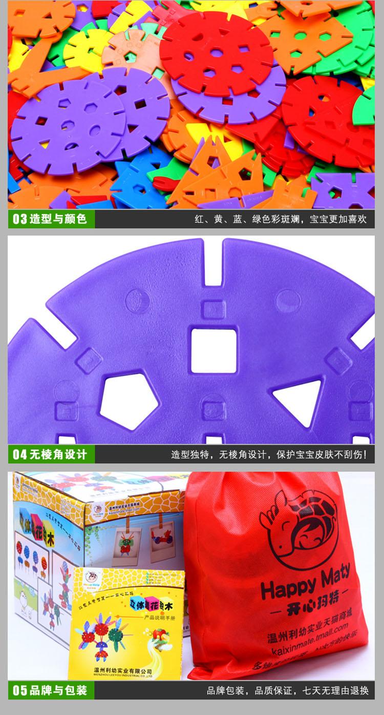开心玛特 乐高式塑料积木雪花片积木 拼图积木 儿童拼插益智拼装玩具