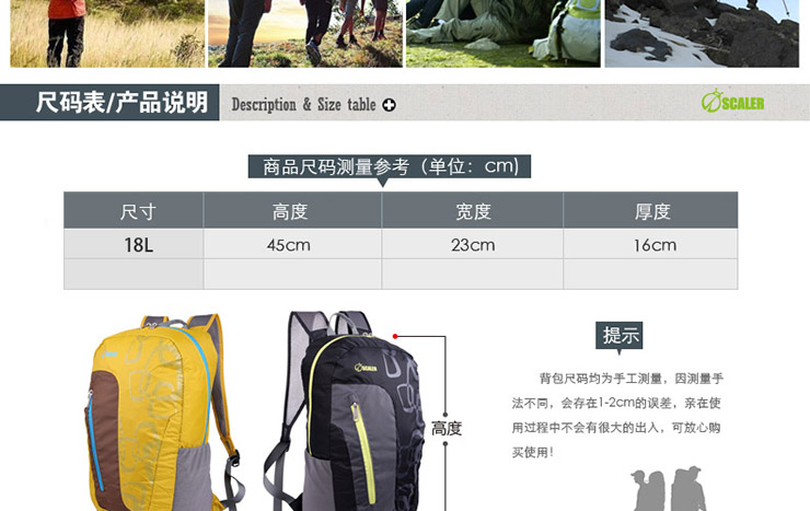 思凯乐scaler户外背包旅行背包男女双肩包折叠包软包