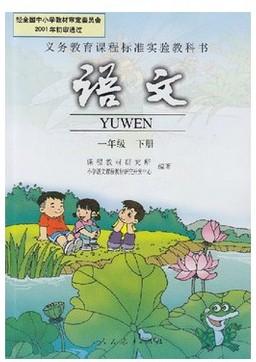 小学一年级语文 数学课本上 下册教材教科书全套4本人民教育出版社出