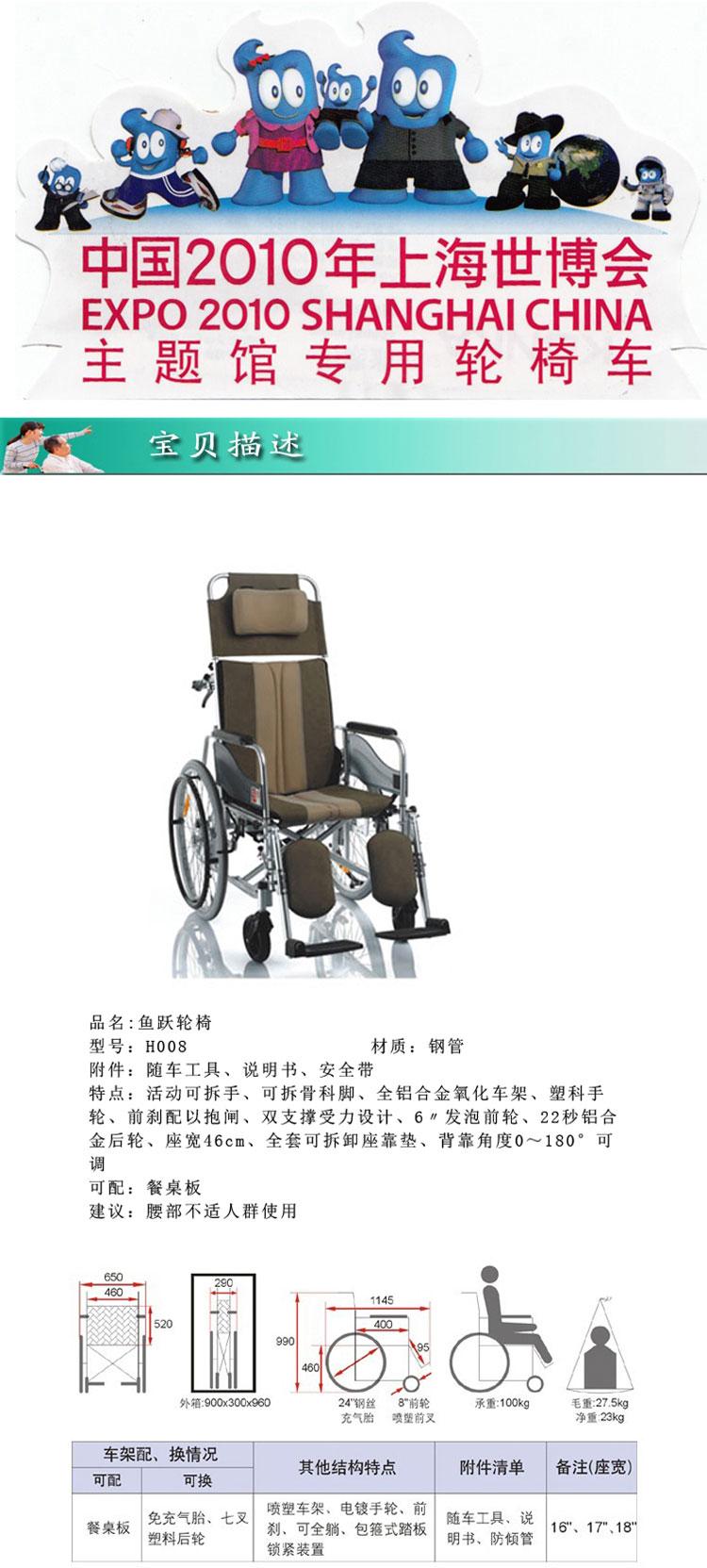 西安轮椅鱼跃H008产品参数