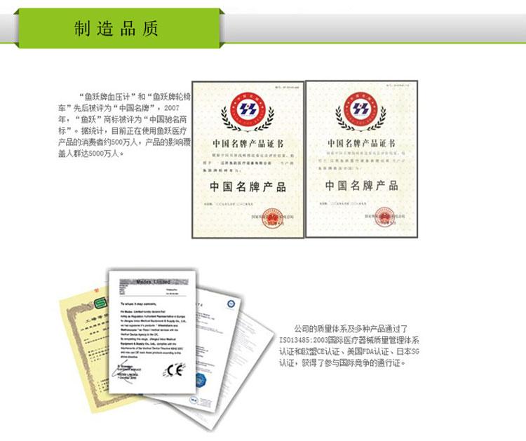 西安轮椅鱼跃H008资质证书